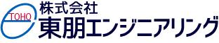 株式会社東朋エンジニアリング